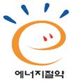 고효율 마크.png